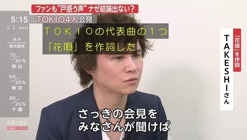 「花唄」の作詞 TAKESHI さん 画像