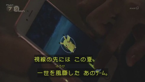 NHKドキュメント72 ポケモンGO 錦糸公園 (16)