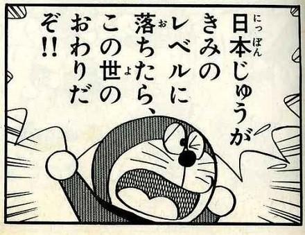 日本中が君のレベルに落ちたらこの世の終わりだぞ