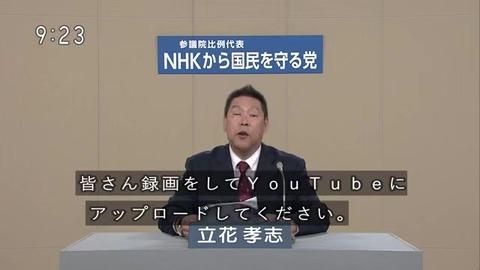 NHKから国民を守る党 動画はユーチューブにアップロード推奨