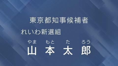 NHK 都知事政見放送  山本太郎