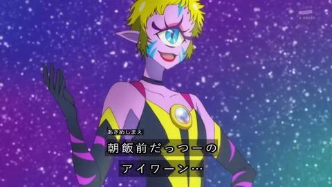 スター☆トゥインクルプリキュア 最終回 成長して頭身が高くなったアイワーン