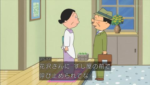 サザエさん 堀川くん海老「日本一の観察日記」画像