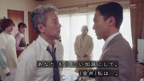 『家政夫のミタゾノ』4期1話 「俺は上級国民だぞ」