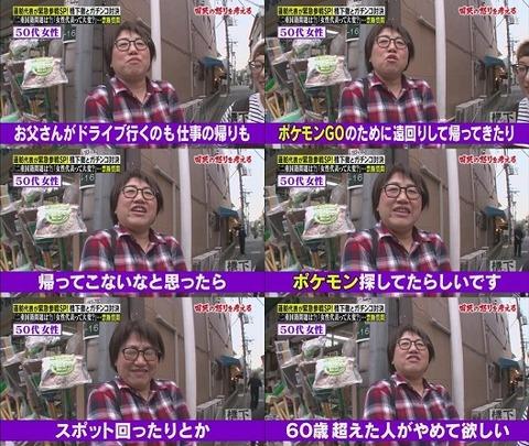 橋下×羽鳥の番組 蓮舫が登場の回 怒ってる人2