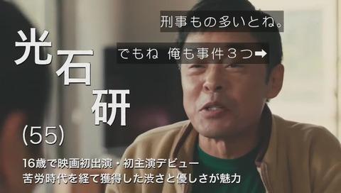 光石研 55歳