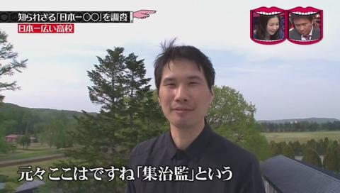 「日本一広い高校」北海道 標茶高校 (1833)