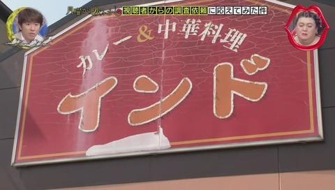 飲食店 『カレー&中華料理 インド』