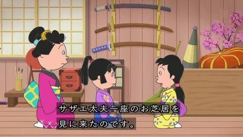 サザエさん50周年スペシャル 本編1話目「花のお江戸のサザエ大夫一座』カオリ姫と早川さん
