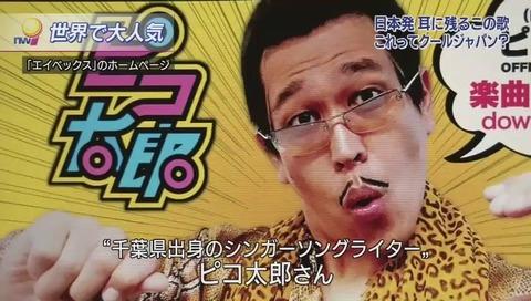 NHKでPPAP ピコ太郎 (43)