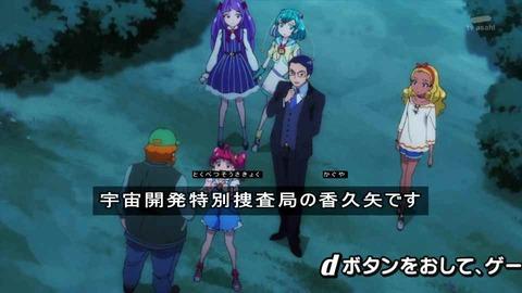 スター☆トゥインクルプリキュア 12話 宇宙開発特別捜査局 香久矢冬貴