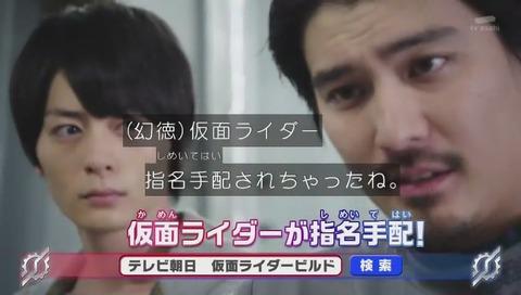 「仮面ライダービルド」第2話予告