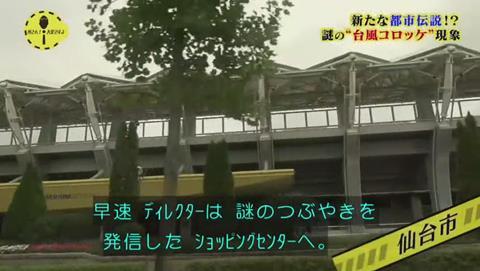 所さん!大変ですよ 台風コロッケ 仙台のショッピングモール
