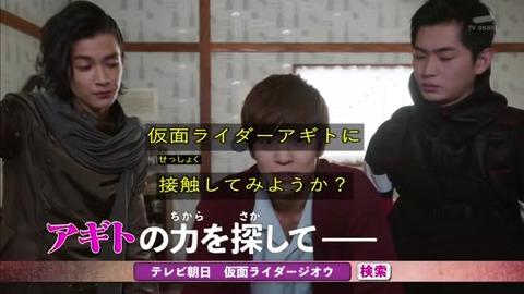 「仮面ライダージオウ」アギト編