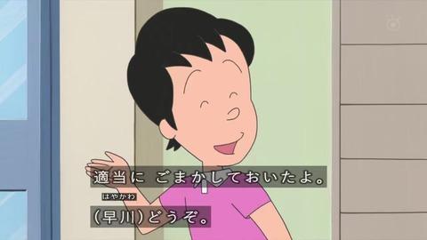サザエさん「プレゼントの育て方」早川さん