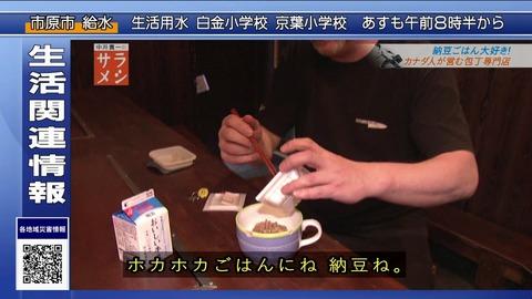 納豆ごはんに牛乳をかける