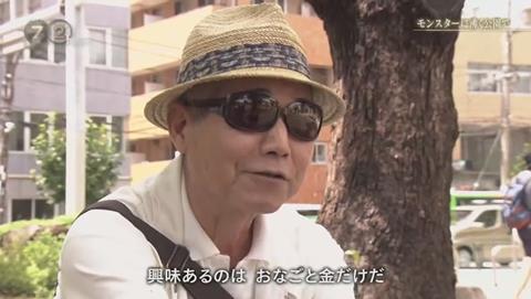 NHKドキュメント72 ポケモンGO 錦糸公園 (2358)