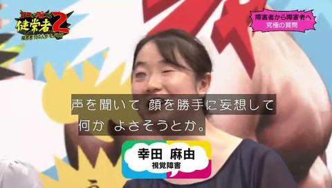 視覚障害者 幸田麻由