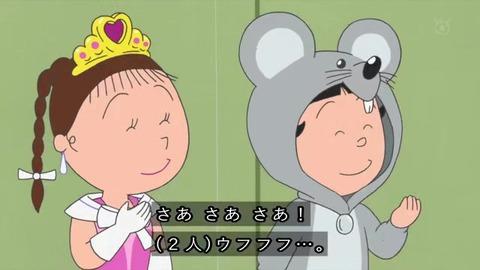サザエさん『ねずみとお姫様』ワカメ・みゆき