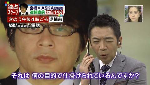 11月29日ミヤネ屋。昨日ASKAと会話