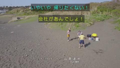 『釣りバカ日誌 シーズン2 新米社員 浜崎伝助』最終回 画像