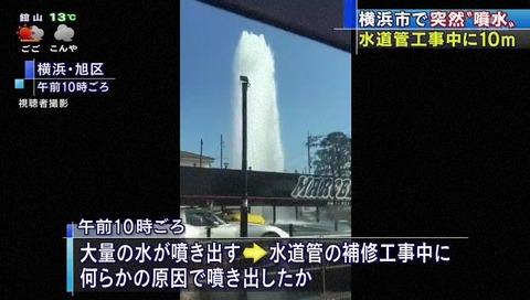 神奈川県 横浜市 旭区 の住宅街で 水道管の事故。突然マンホールから10メートルの噴水
