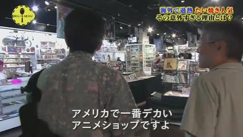 所さん!大変ですよ 鯛焼きが海外で人気らしい
