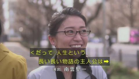 東京タラレバ娘 最終回