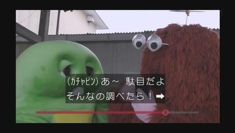 「世にも奇妙な物語」「城後波駅」 ガチャピン ムック 登場