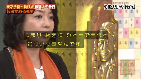 しくじり先生 杉田かおる ビックリマン (9)