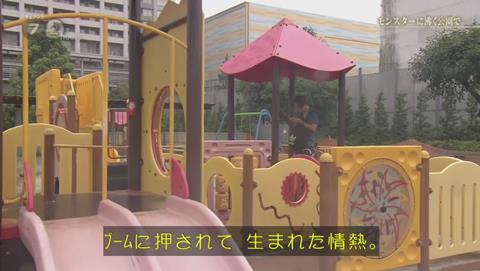 NHKドキュメント72 ポケモンGO 錦糸公園 (2297)
