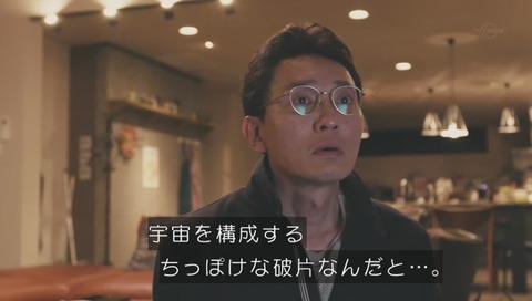 バイプレイヤーズ 第3話
