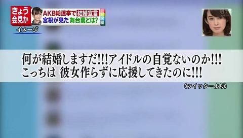 NMB48須藤凜々花 ツイッターのファン「彼女作らず応援してきた」