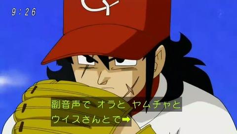 次回、ヤムチャ 野球回 副音声