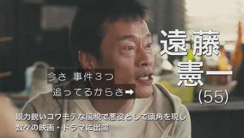 遠藤憲一 55歳