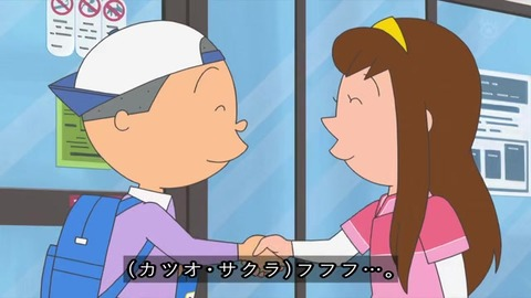 サザエさん50周年 大谷翔平 『カツオ、夢のメジャーリーグ』カツオさん現地妻と別れ
