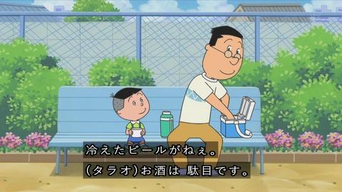 サザエさん 作品No.7988 注意する人される人 田中秀幸マスオ登場シーン