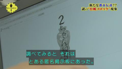 NHKで「とある匿名掲示板」