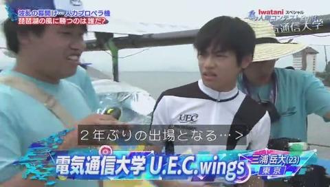 鳥人間コンテスト 2018 電気通信大学 U.E.C wings