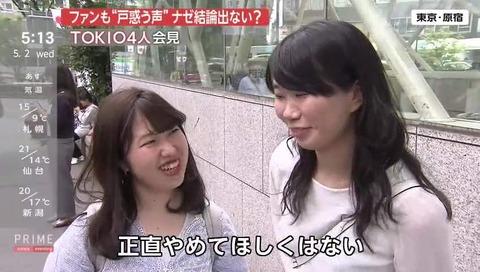 TOKIO ファンの意見