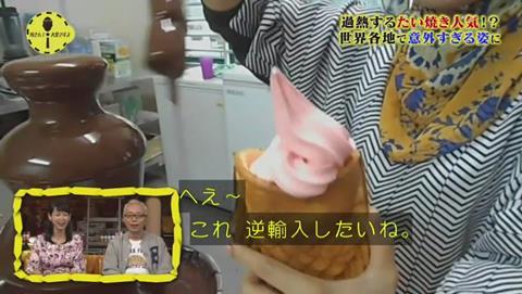 所さん!大変ですよ 鯛焼きが海外で人気らしい  hspace=