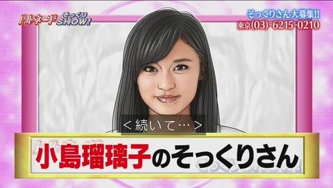 『小島瑠璃子』(こじるり):柊宇咲 さん