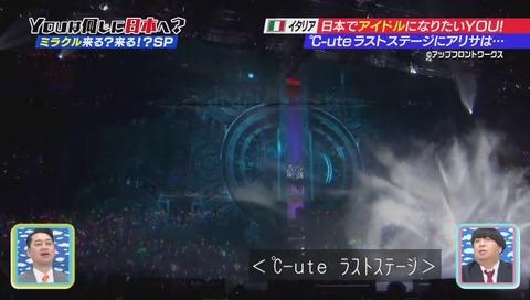 ℃-ute ライブ