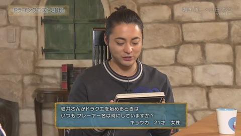 堀井さんがドラクエを始める時はいつもプレーヤー名は何にしていますか?