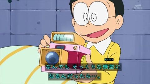 ドラえもん「インスタントミニチュアせいぞうカメラ」