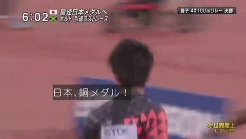 『世界陸上 ロンドン』男子4x100m決勝 日本が銅メダル