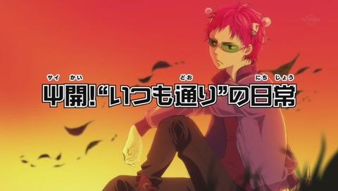 『斉木楠雄のΨ難』2期 1話 画像