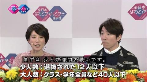 NHK「全日本なわとびかっとび王選手権2019」村上信五 廣瀬智美