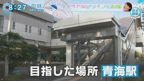 青海 青梅 紛らわしい地名 アイドル 遅刻 (112)