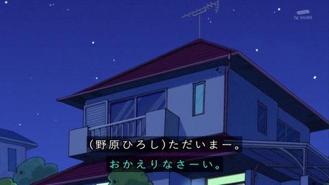クレヨンしんちゃん『カーテンを洗っちゃうゾ』ひろし帰宅